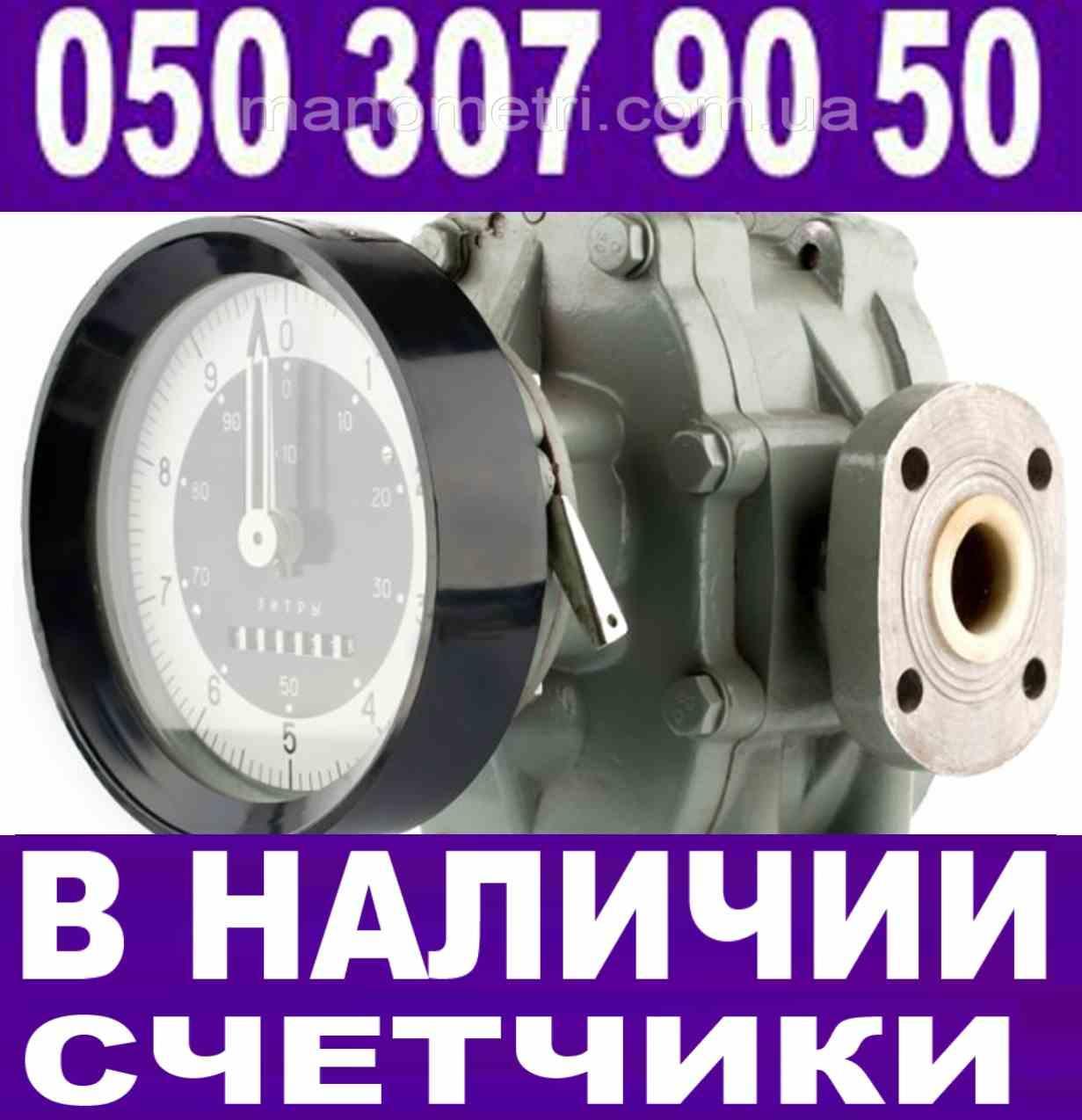 Счетчик жидкости ППО 40 Счетчики топлива ППО 40 ШЖУ Поверка Цена_050`307~90`50