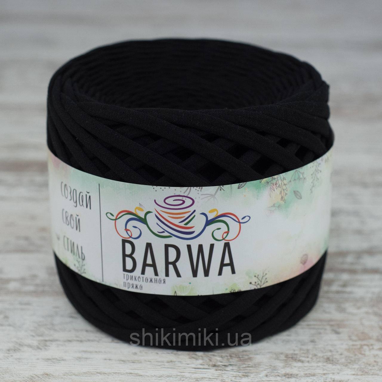 Трикотажная пряжа Barwa (7-9 мм), цвет Черный бархат
