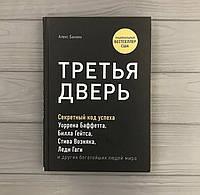 Алекс Банаян «Третья дверь» Секретный код успеха