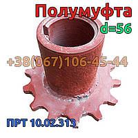 Полумуфта d=56 ПРТ-10, ПРТ-7