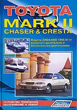TOYOTA MARK II CHASER & CRESTA Моделі 2WD & 4WD вип. 1996-2001 рр. Керівництво по експлуатації та ремонту