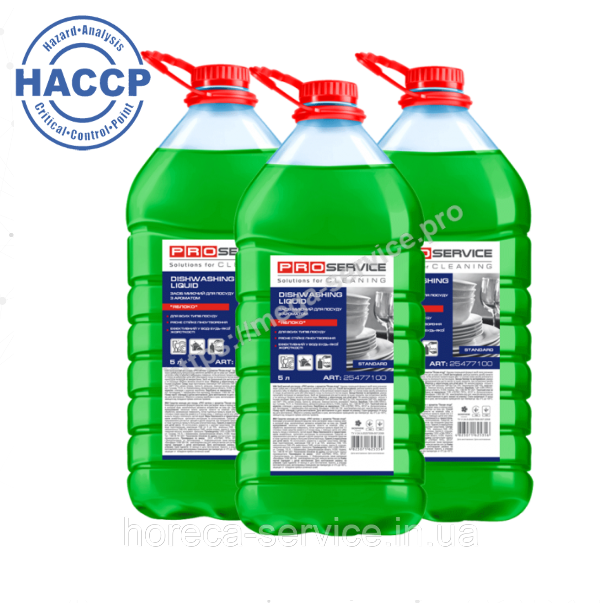 PRO-Service Моющее средство для посуды Яблоко 5л Эконом