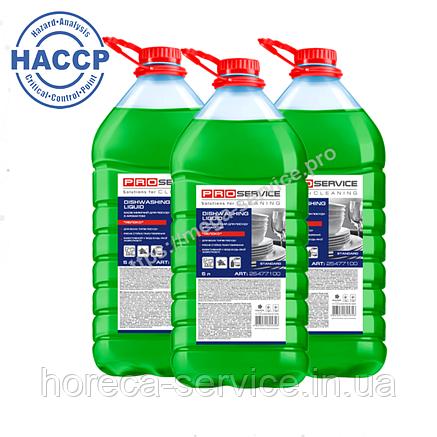 PRO-Service Моющее средство для посуды Яблоко 5л Эконом, фото 2
