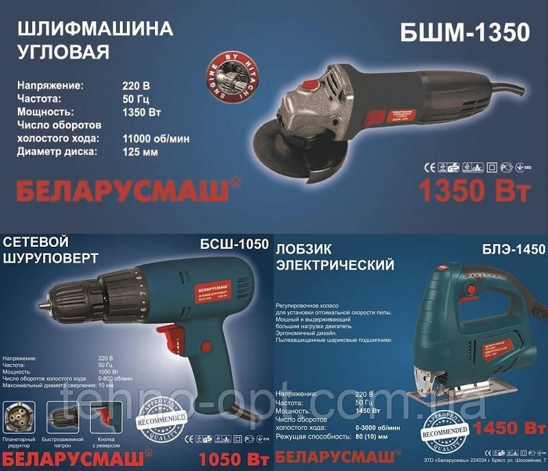 Набор комплект инструмента Беларусмаш Болгарка 1350Вт Лобзик 1450Вт Шуруповерт 1050Вт
