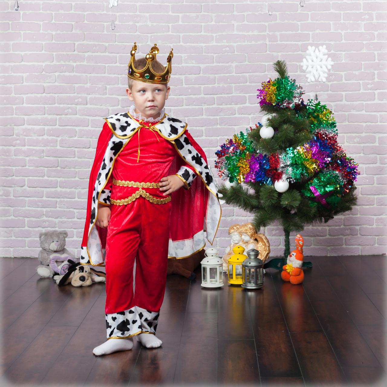 Король Детский карнавальный костюм