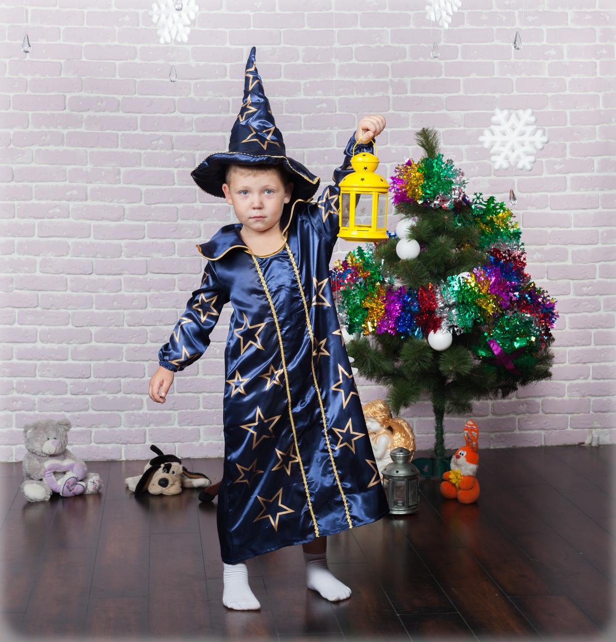 Детский карнавальный костюм звездочета