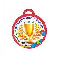 """Медаль """"Кращий спортсмен"""" 18.1169"""