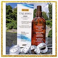 Guam Масло для массажа ТАЛАССО 200мл