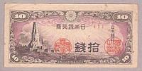 Банкнота Японии 10 сен 1944 г  VF
