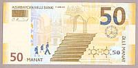 Банкнота Азербайджана 50 манат 2005 г  XF