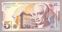 Банкнота Грузии 5 лари 2016 г. XF