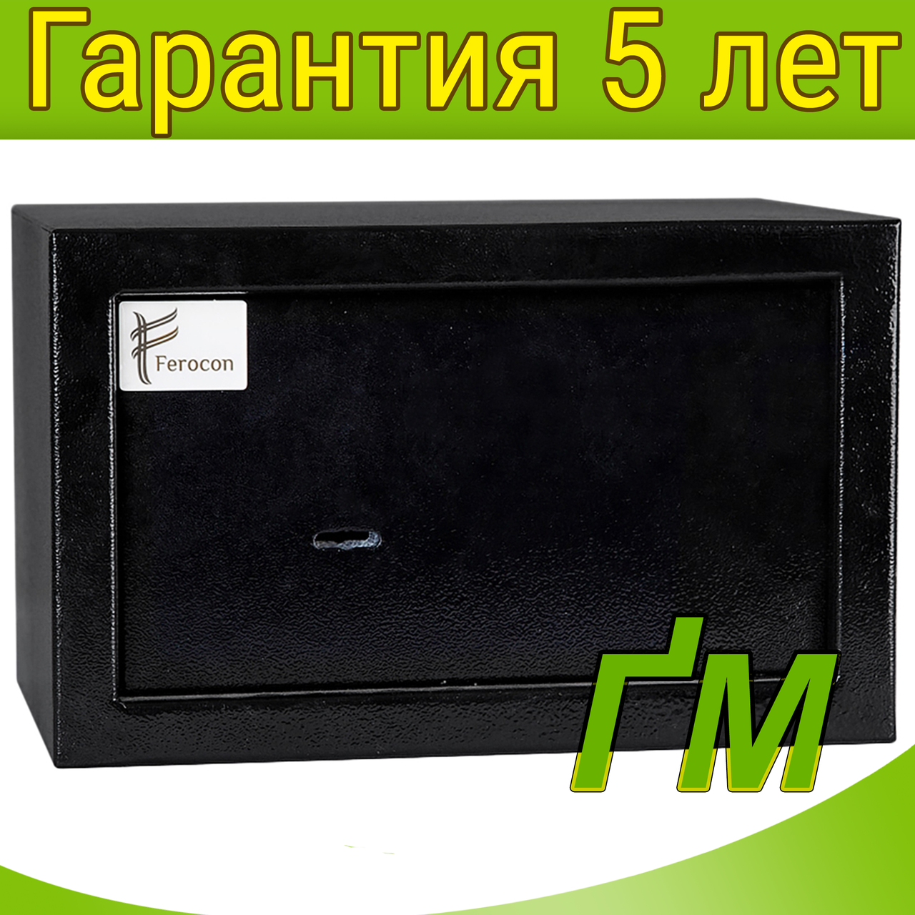 Сейф мебельный ЕС-20К.9005 (200х320х260мм)