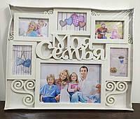 """Рамка для фотографий - фотоколлаж """"Моя Семья"""", белая, на 6 фото, фото 1"""