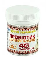 Дивопрайд Пробиотик 40 таблеток