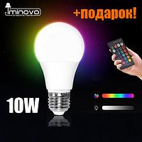 Лампа RGB+WHITE, 10W, 220V, пульт Д/У, НОВИНКА 2019 года, ГАРАНТИЯ+подарок!