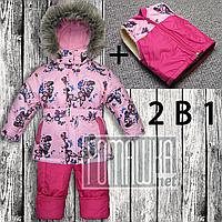 Детский р 86 1-1,5 года зимний термокомбинезон раздельный куртка и штаны на овчине для девочки зима 5029