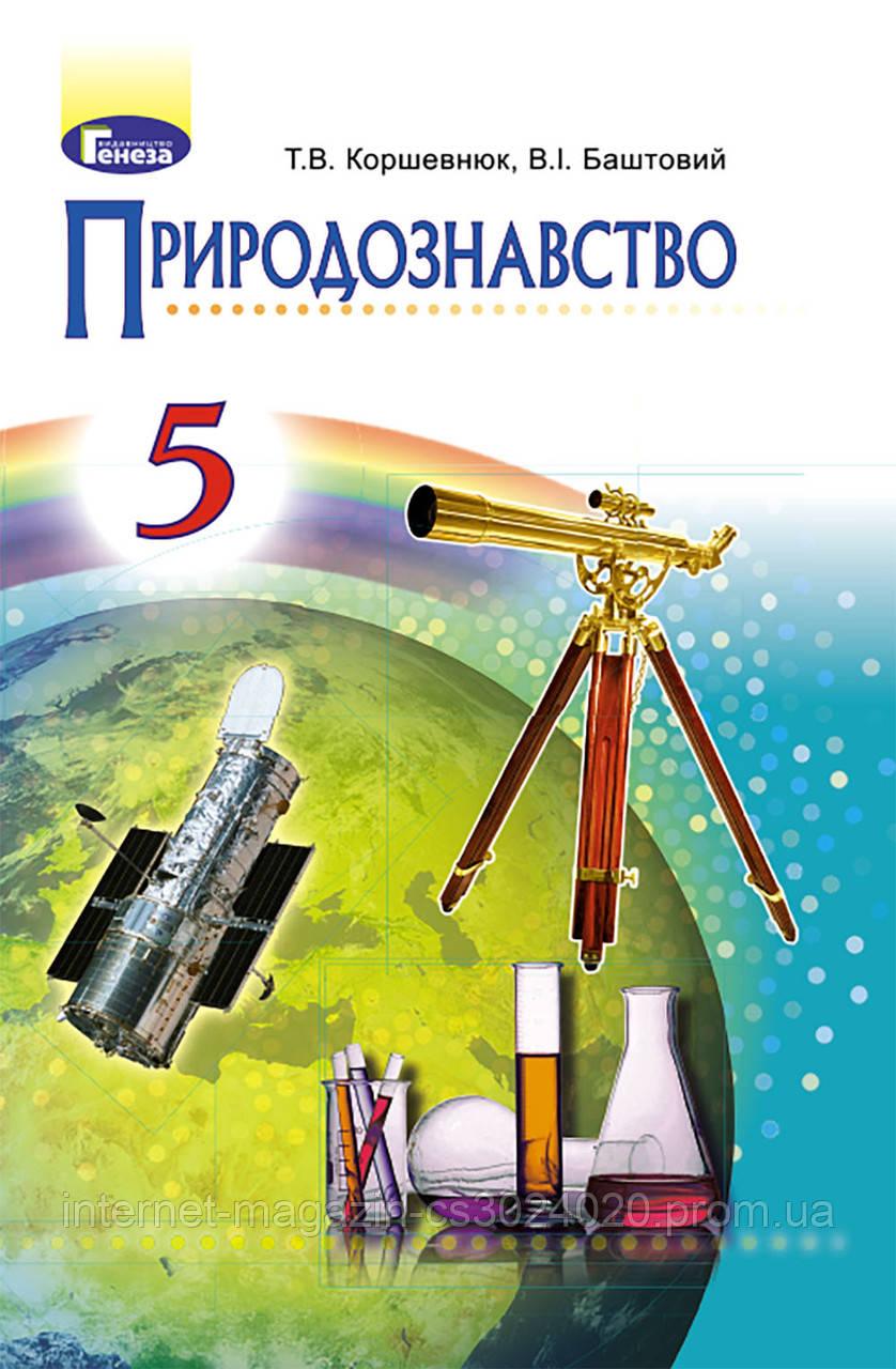 Природознавство 5 клас. Підручник (2018). Коршевнюк Т. В.