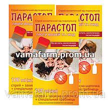 Спрей косметический ПАРАСТОП от вшей, от гнид, от педикулеза против вшей и гнид 100 мл