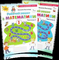 1 клас   Математика. Робочий зошит, (комплект 1, 2 частина), Листопад   Оріон