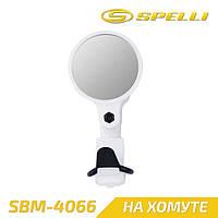 Spelli SBM-4066 Зеркало на руль хомут белый
