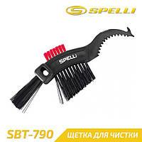 Spelli SBT-790 Щетка для чистки цепи