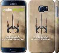 """Чехол на Samsung Galaxy S6 G920 Душу й тіло ми положим за нашу свободу """"1168c-80"""""""