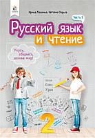 2 клас | Російська мова та читання. Підручник. 1 частина, (рос. ), Лапшина І. М. | Освіта