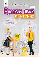 2 клас | Російська мова та читання. Підручник. 2 частина, Лапшина І. М. | Освіта