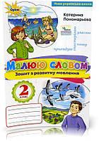 2 клас   Українська мова. Зошит з розвитку мовлення. Малюю словом, Пономарьова   Оріон