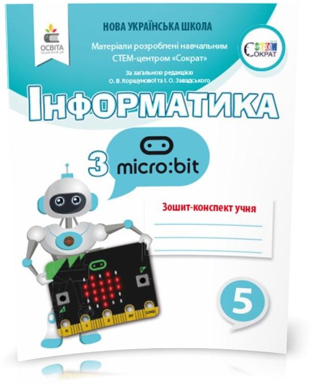 5 клас   Інформатика з Micro:bit. Робочий зошит-конспект. Коршунова О. В.   Освіта