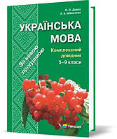 5-9 клас | Українська мова. Комплексний довідник | Шевелева