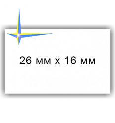 Этикет-лента 26х16мм белая  прямая