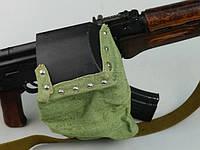 Гильзоулавливатель брезентовый для АК, фото 1