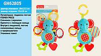 Погремушка -подвеска мягкая FISHER PRICE Слоненок,зеркало, размер игрушки 25*10 см, на планш. 19*13,5см, в п/э /24/