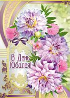 Открытка «С Юбилеем» Женская. МГ