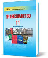 11 клас   Правознавство. Підручник (Профільний рівень), Наровлянський   Грамота