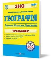 ЗНО 2020 | Географія. Тренажер для підготовки до зовнішнього незалежного оцінювання, Заячук О., Кузишин А. | ПІП