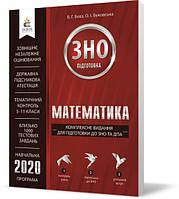 Зно 2020   Математика. Комплексне видання для підготовки до ЗНО та ДПА, Бевз В. Г.   Освіта