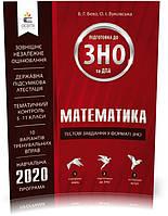 Зно 2020   Математика. Тестові завдання у форматі ЗНО та ДПА, Бевз В. Г.   Освіта