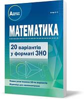 ЗНО   Математика 20 варіантів завдань у тестовій формі   Істер
