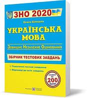 ЗНО 2020 | Українська мова. Збірник тестових завдань, Білецька О. | ПІП