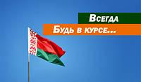 Товарооборот Украины и Беларуси упал на 50%