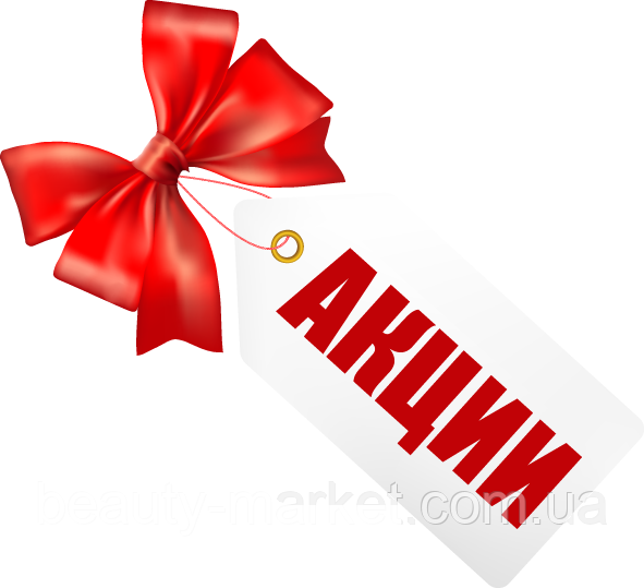Акции для салона красоты