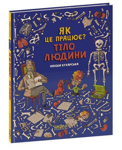 """Книга """"Тіло людини. Як це працює?"""", Нікола Кухарська   Школа"""