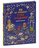 """Книга """"Тіло людини. Як це працює?"""", Нікола Кухарська   Школа, фото 1"""