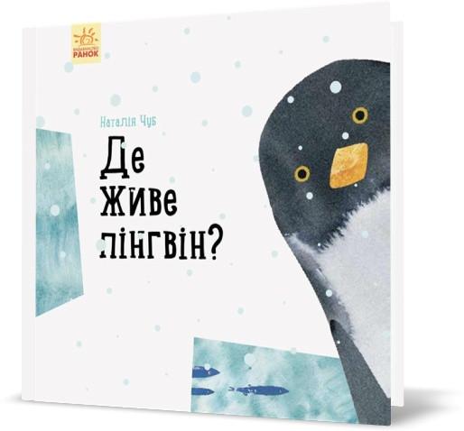 "Книга ""Де живе пінгвін? Професор Карапуз"",  | Ранок"