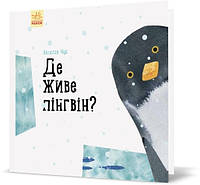 "Книга ""Де живе пінгвін? Професор Карапуз"",  | Ранок, фото 1"