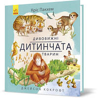 "Книга ""Дивовижні дитинчата тварин"", Пакхем Кріс | Ранок, фото 1"