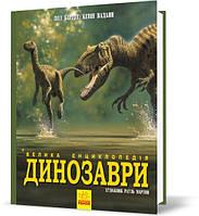 "Книга ""Динозаври. Велика енциклопедія"", Пол Баррет, Кевін Падаян | Ранок, фото 1"