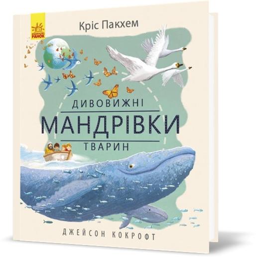 """Книга """"Дивовижні мандрівки тварин"""", Пакхем Кріс   Ранок"""